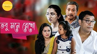 Tobu Mone Rekho | তবু মনে রেখো | Tauquir Ahmed | Tarin | Abul Hayat | Bangla Full Comedy Natok