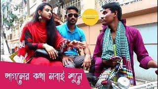 Bangla Comedy Natok Funny Scene | পাগলের কথা সবাই শুনে | Farhana Mili | Mizan Al Hasan | Harun
