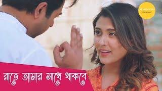 রাতে আমার সাথে থাকবে   Bangla Comedy Natok Funny Scene   Apurbo   Nadiya   Bangla Natok