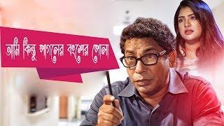 আমি কিন্তু পাগল বংশের পোলা । Mosharraf Karim Natok Comedy Scene | Mosharraf Karim | A K M Hasan