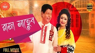 Bangla Old Movie HD | Rajasaheb | রাজা সাহেব | Faruk | Notun | Miju Ahmmad | Prabir Mitra