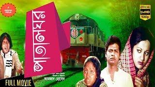পাতালঘর | Patalghar | Anwar Hossain | Dolly Johur | Kobita | Faruk | SuperHit Bangla Old Movie
