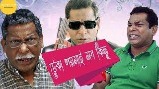 Mosharraf Karim Funny Emotional Scene | টেকা পয়শাই জীবনে সব কিছু | Mosharraf Karim | AKM Hasan | Mim