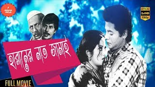 SuperHit Bangla Old Movie | Haraner Natjamai | হারানের নাত জামাই | Faruk | Bonita | Kholil