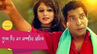 Mosharraf Karim Emotional Scene | ধোকা দিয়ে সব সম্পতির মালিক | Mosharraf Karim | Bidya Sinha Mim