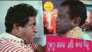 তোরে মারুম মারি কবর দিমু | Mosharraf Karim Funny Comedy Scene | Mosharraf Karim | Hasan | Mim