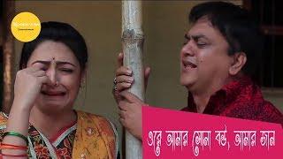 Mir Sabbir Bangla Natok Funny Scene | ওরে আমার সোনা বউ আমার জান | Mir Sabbir | Taniya | Rahamat