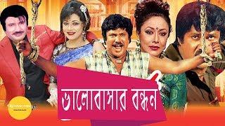 Valobashar Bondhon | ভালোবাসার বন্ধন I Rojina I Razib | Jasim | Bulbul Ahmmad | Bangla Full HD Movie