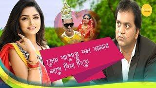 Bangla Natok Funny Scene | তোর বাপেকে বল আমার সাথে বিয়া দিতে | Mir Sabbir | Taniya | Rahamat