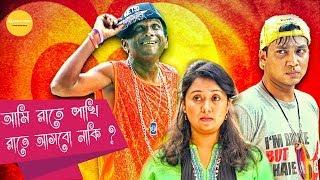 আমি রাতের পাখি রাতে আসবো নাকি ? Bangla Natok Funny Comedy Scene | Farhana Mili | Rohoman Ali