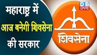 Maharashtra में आज बनेगी शिवसेना की सरकार |  Shiv Sena chief Uddhav Thackeray will take oath as CM