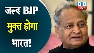 जल्द BJP मुक्त होगा भारत ! बड़े राज्यों में BJP को मिल रही है हार |#DBLIVE