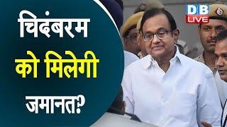 चिदंबरम को मिलेगी जमानत? | ED opposes Chidambaram's bail PLEA | #DBLIVE