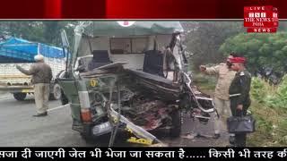 Punjab Accident News // ट्रक से टकराई सैन्य एंबुलेंस, 3 जवानों की मौत, दो गंभीर रूप से घायल
