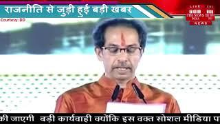 मुख्यमंत्री पद की शपथ ली उद्धव ठाकरे ने Uddhav Thackeray takes oath as Chief Minister