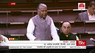 Dr. Ashok Bajpai on Matters Raised With The Permission Of The Chair in Rajya Sabha: 28.11.2019