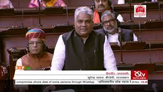 Shri Bhupender Yadav on the reported use of spyware Pegasus through WhatsApp in RS: 28.11.2019