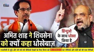 Maharastra में #शिवसेना की सरकार बनने पर #AmitShah ने बोला धावा- कांग्रेस और शिवसेना को किया बेनकाब