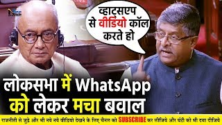 Whatsapp को लेकर Ravi Shankar Prasad का बड़ा बयान! Ravi Shankar Prasad's statement on #Whatsapp