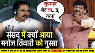 Loksabha में किसपर भड़क उठे बीजेपी सांसद #ManojTiwari