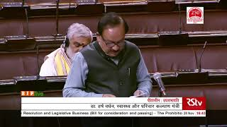 Dr. Harsh Vardhan moves The Prohibition of Electronic Cigarettes (Production, manufacture)Bill, 2019