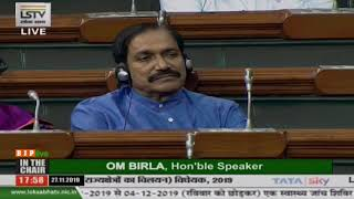 Shri G. Kishan Reddy on Dadra & Nagar Haveli & Daman & Diu (Merger of Union Territories) Bill, 2019