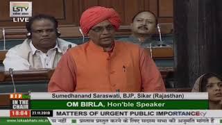 Shri Sumedhanand Saraswati raising 'Matters of Urgent Public Importance' in Lok Sabha: 27.11.2019