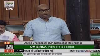 Shri Arvind Dharmapuri raising 'Matters of Urgent Public Importance' in Lok Sabha: 27.11.2019