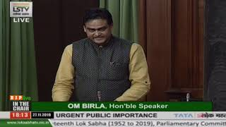 Shri Shantanu Thakur raising 'Matters of Urgent Public Importance' in Lok Sabha: 27.11.2019