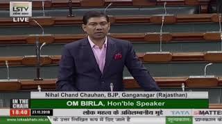 Shri Nihal Chand  Chauhan raising 'Matters of Urgent Public Importance' in Lok Sabha: 27.11.2019