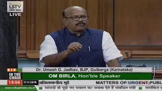 Dr. Umesh G. Jadhav raising 'Matters of Urgent Public Importance' in Lok Sabha: 27.11.2019
