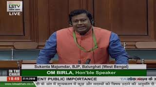 Dr. Sukanta Majumdar raising 'Matters of Urgent Public Importance' in Lok Sabha: 27.11.2019