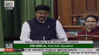 Shri Ajay (Teni) Misra raising 'Matters of Urgent Public Importance' in Lok Sabha: 27.11.2019