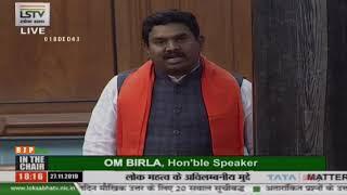 Shri Mahendra Singh Solanky raising 'Matters of Urgent Public Importance' in Lok Sabha: 27.11.2019