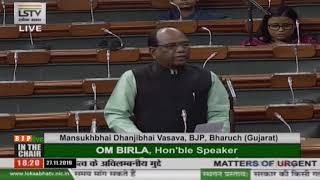 Shri Mansukhbhai Dhanjibhai Vasava raising 'Matters of Urgent Public Importance' in Lok Sabha