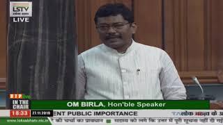 Shri Ashok Kumar  Yadav raising 'Matters of Urgent Public Importance' in Lok Sabha: 27.11.2019