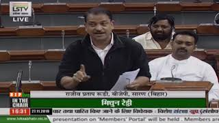 Shri Rajiv Pratap  Rudy on The Special protection Group (Amendment ) Bill, 2019 in Lok Sabha