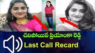 Priyanka Reddy చివరి Call Record | Shadnagar Flyover | Dr Priyanka Reddy | Top Telugu TV