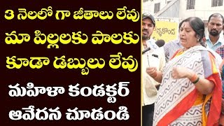 Lady Conductor Emotional | Ashwathama Reddy | Telangana | Top Telugu TV