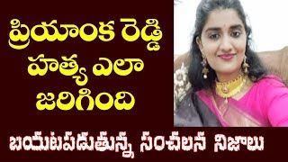 Priyanka Reddy హత్య ఎలా జరిగింది? | Shadnagar Incident | Raghavendra Analysis | Top Telugu TV