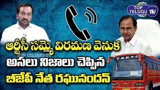 RTC తెర వెనుక కథ | Reason Behind RTC Strike Stop | CM KCR | Raghunandan | Top Telugu TV