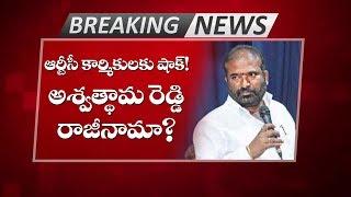 అశ్వథామరెడ్డి  రాజీనామా? | Ashwathama Reddy Resigns? | RTC Strike | Top Telugu TV