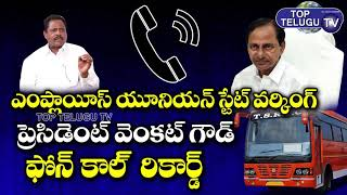 Employees union state working President Venkat Goud Call Record | RTC Strike | Top Telugu TV