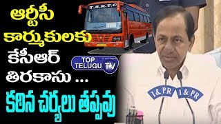 CM KCR Press Meet Live | KCR Accept RTC Employees Rejoining | TSRTC | Telangana News | Top Telugu TV