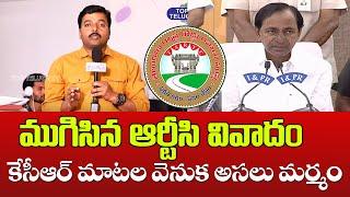 CM KCR మాటల వెనుక అసలు అర్థం   Press Meet   RTC Strike 2019 End   Top Telugu TV