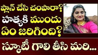Priyanka Reddy హత్య వెనుక అసలు నిజాలు | Shadnagar Incident | Telangana News | Top Telugu TV