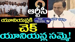 CM KCR Sensational Decision On TSRTC Unions | TSRTC | Telangana News | TSRTC Employees Rejoining