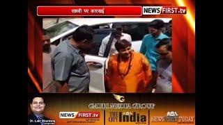 साध्वी प्रज्ञा ठाकुरपर करवाई , BJP पार्टी से भी कर सकती है बाहर !