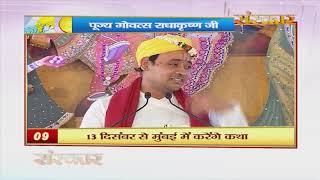 Bhakti Top 20 || 29 November 2019 || Dharm And Adhyatma News || Sanskar