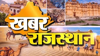 Rajasthan  की छोटी बड़ी खबरें..Rajasthan News Bulletien...28 NOV 2019....!